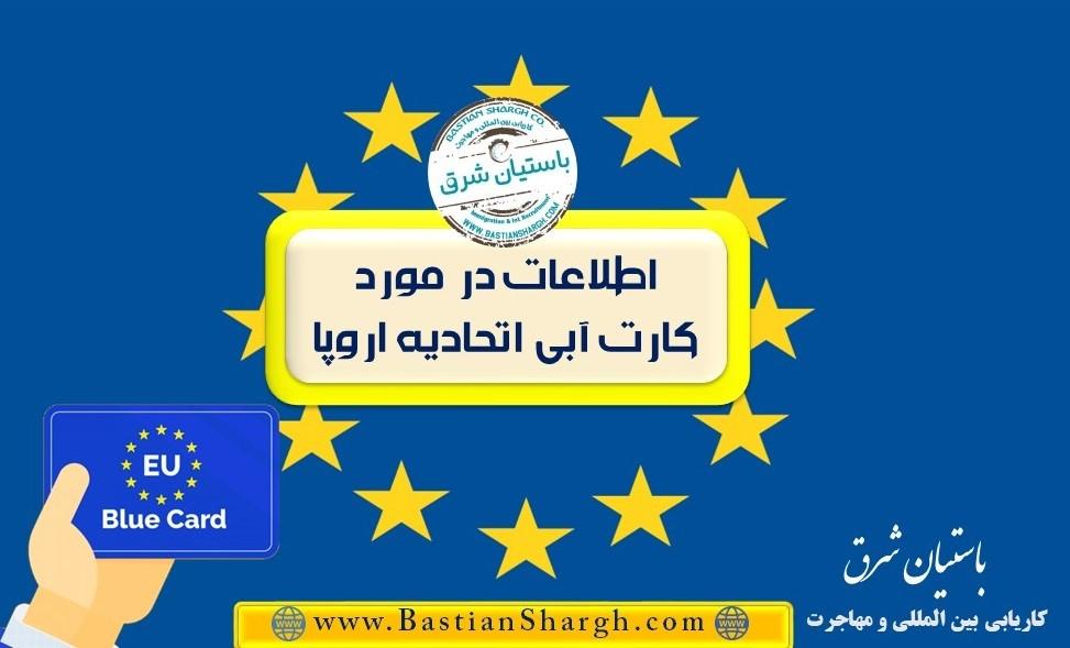 کارت آبی اتحادیه اروپا